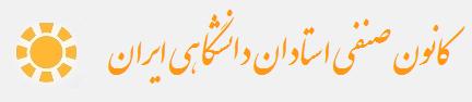 کانون صنفی استادان دانشگاهی ایران